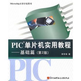 PIC单片机实用教程基础篇第2版 李学海 北京航天航空大学出版