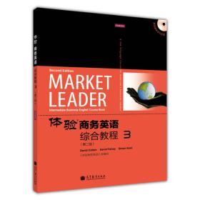 体验商务英语综合教程3(第二版)