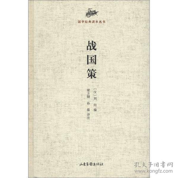 国学经典读本丛书:战国策