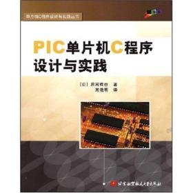 PIC单片机C程序设计与实践