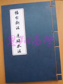 杨公断法+连珠水法(影印本)