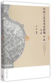 二手中国工艺美术史新编(第2版) 高刚 高等教育出版社 9787040416