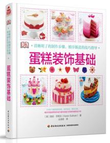 DK蛋糕装饰基础