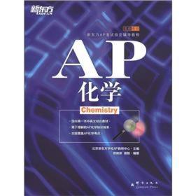 新东方AP考试指定辅导教程:AP化学