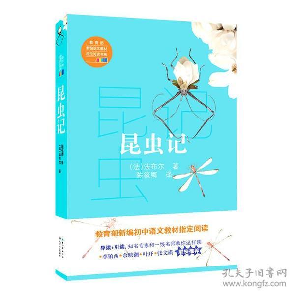 教育部新编初中语文教材指定阅读书系-昆虫记