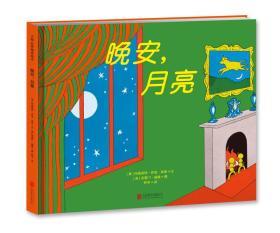 包邮正版(精装彩绘本)天略世界精选绘本:晚安,月亮)/入选2020年中国儿童分级阅读书目.幼儿版0--3岁文FZ9787550230507