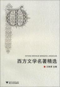 二手正版西方文学名著精选第2版第二版 王秋荣 浙江大学出版