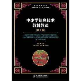 中小学信息技术教材教法-(第3版)