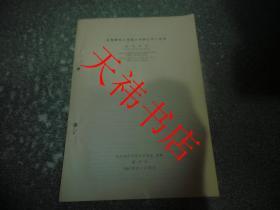 家鸡雌性生殖腺的神经分布的研究(具体书名见图,日文版)(书籍左部边缘有两个订书孔)
