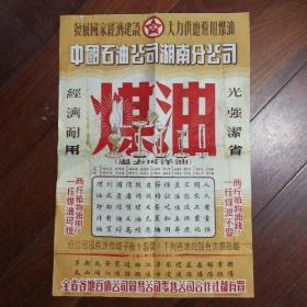 1954年中国石油公司湖南分公司煤油宣传画