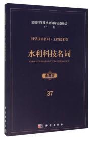 水利科技名词(全藏版)