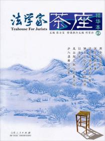 法学家茶座精华本2