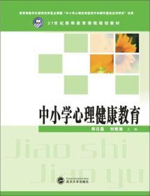 正版二手正版中小学心理健康教育21世纪教师教育课程规划教程武汉大学出版有笔记