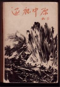 十七年小说《逐鹿中原》62年一版一印