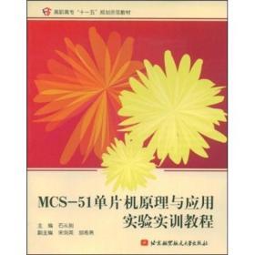 """高职高专""""十一五""""规划示范教材:MCS-51单片机原理与应用实验实训教程"""