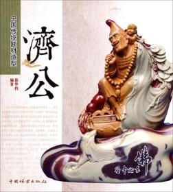 济公(中国传统题材造型)