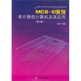 MCS-51系列单片微型计算机及其应用