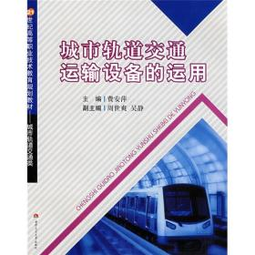 21世纪高等职业技术教育规划教材·城市轨道交通类:城市轨道交通运输设备的运用