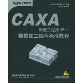 正版CAXA制造工程师XP-数控加工编程标准教程(附盘)ZB9787810773355-满168元包邮,可提供发票及清单,无理由退换货服务