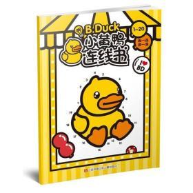 1-20-小黄鸭连线书