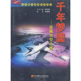 千年梦圆:征服天空之旅