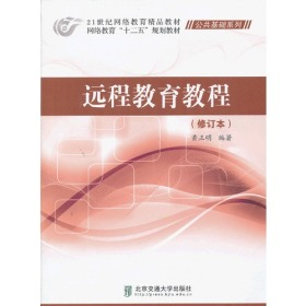远程教育教程(修订本)