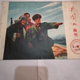 《井冈山画刊》1970.8.(上)第4期 DAD