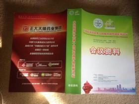中国医师协会第十四届中国呼吸医师论坛会议资料【附光盘一张】
