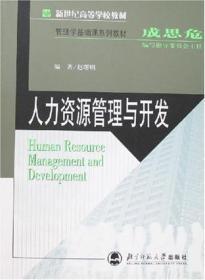 人力资源管理与开发