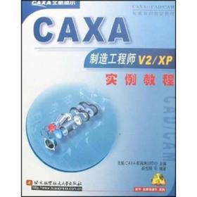 CAXA制造工程师V2/XP实例教程【附光盘】
