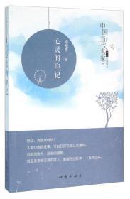 中国当代名家精品必读散文:心灵的印记