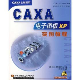 CAXA-CAD/CAM标准培训指定教材:CAXA电子图板XP实例教程