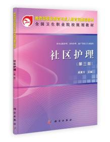 教育部职业教育与成人教育司规划教材·全国卫生职业院校规划教材:社区护理(第3版)