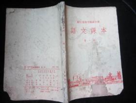 职工业余学校高小班 语文课本(第一册)
