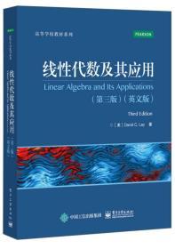 线性代数及其应用(第三版)(英文版)