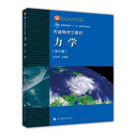 普通物理学教程力学:普通物理学教程:力学(第三版)9787040366136