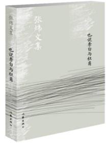 也说李白与杜甫(新版) 9787506375986