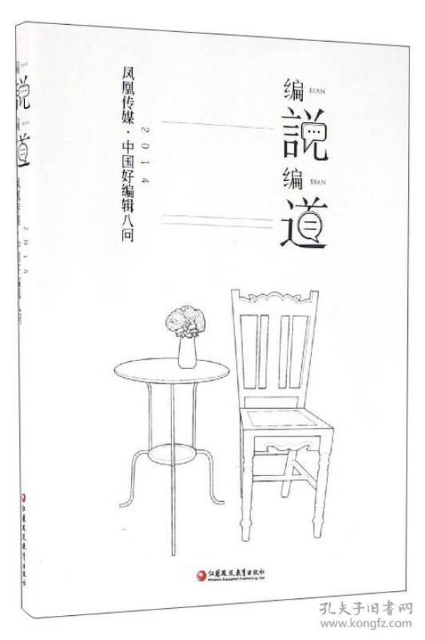 编说编道 2014凤凰传媒·中国好编辑八问