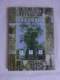 《海南岛欠知名树种》硬精装本