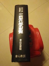 读史方舆纪要索引  中国历代地名要览  漆布精装,现书