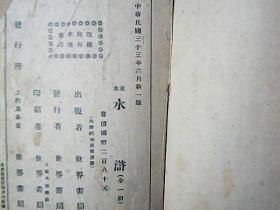 足本《水浒传》(全一册)民国三十三年六月新一版 (无封面封底?