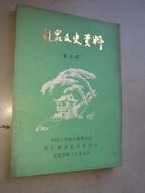 龙泉文史资料 第三辑(纪念抗日战争胜利四十周年专辑)