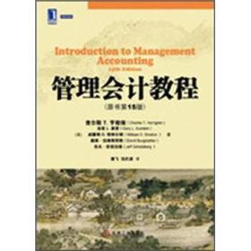 管理会计教程(原书第15版)
