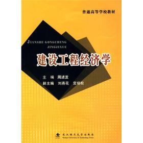 建设工程经济学周述发武汉理工大学出版社9787562928980s