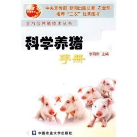 科学养猪手册