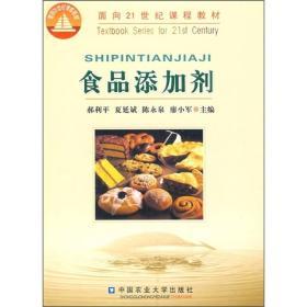 食品添加剂郝利平中国农业大学出版社9787810664776