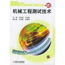 正版 机械工程测试技术 刘培基 王安敏 机械工业出版社