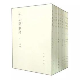 十三经古注(全11册)/[汉]郑玄注著/中华书局