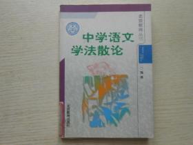 中学语文学法散论