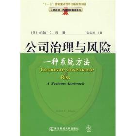 正版库存新书  公司治理·内部控制前沿译丛:公司治理与风险:一种系统方法
